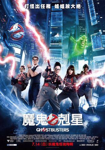 File:Ghostbusters2016MoviePosterTaiwan.jpg