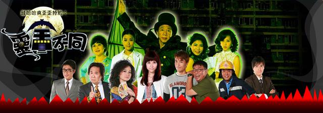 File:HongKongGhostbusterscast.png