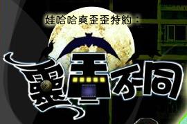 File:HongKongGhostbusterslogo.png