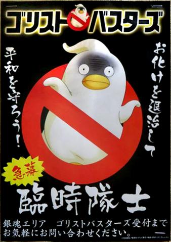 File:Poster02GintamaXGorisutoBustersSc01.png