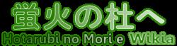 Hotarubi No Mori e Wiki