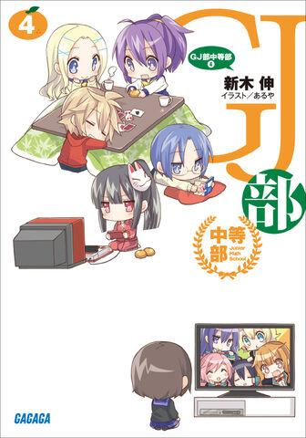 File:Novel junior 4.jpg