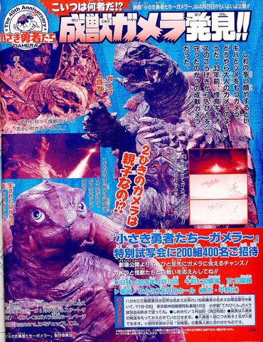 File:Gamera and Toto.png