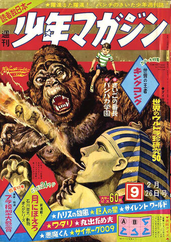 File:KingKongWeeklyShonenMag2015May03.jpg