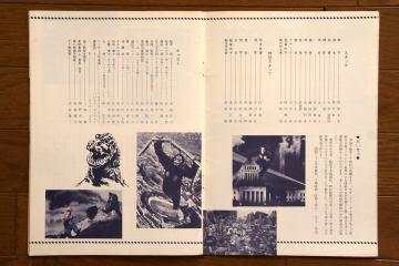 File:1970 MOVIE GUIDE - TOHO CHAMPION FESTIVAL KING KONG VS. GODZILLA PAGES 2.jpg
