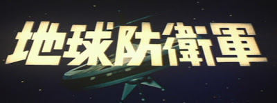 File:The Mysterians Japanese Title Card.jpg