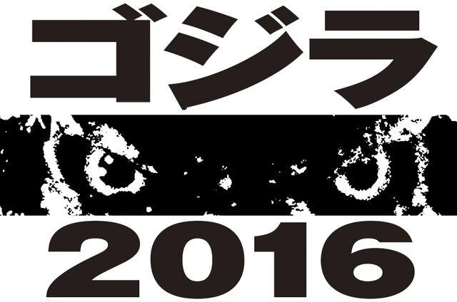 File:Godzilla 2016.jpg