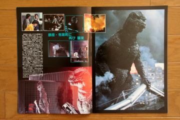 File:1984 MOVIE GUIDE - THE RETURN OF GODZILLA PAGES 1.jpg