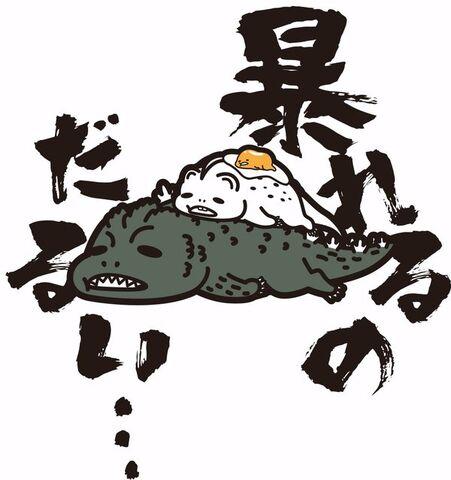 File:Godzilla gudtama collaboration image.jpeg