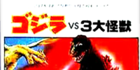 Godzilla vs. 3 Giant Monsters