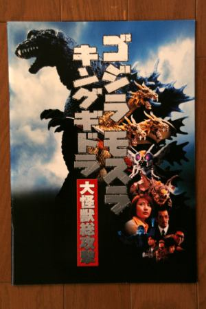 File:2001 MOVIE GUIDE - GODZILLA, MOTHRA AND KING GHIDORAH GIANT MONSTERS ALL-OUT ATTACK.jpg