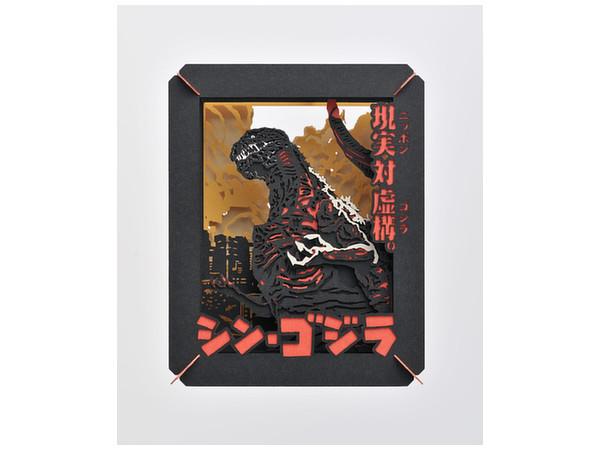 File:Godzilla resurgence craft book.jpeg