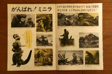 File:1973 MOVIE GUIDE - SON OF GODZILLA TOHO CHAMPIONSHIP FESTIVAL thin pamphlet PAGES 2.jpg