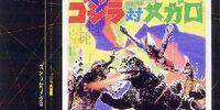 Godzilla vs. Megalon (Soundtrack)