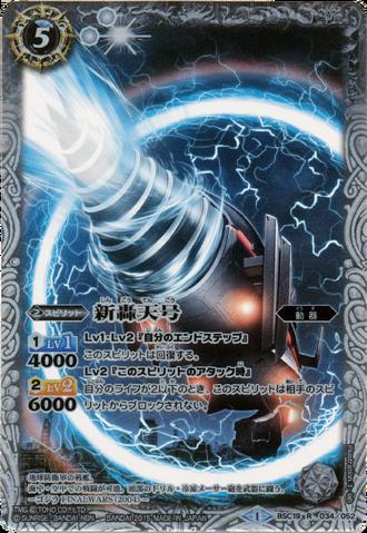 File:Battle Spirits Gotengo Card.png