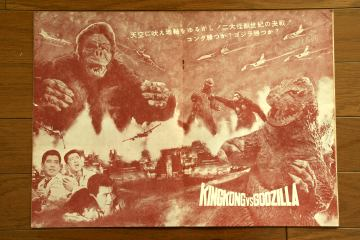 File:1962 MOVIE GUIDE - KING KONG VS. GODZILLA PAGES 2.jpg