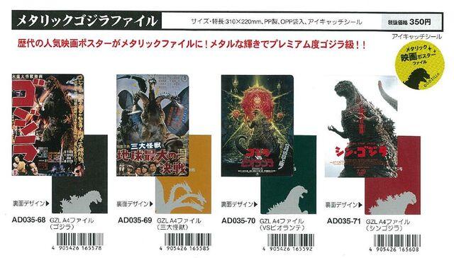File:Godzilla handouts g16.jpeg