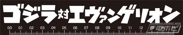 File:Gojira Evangelion .jpeg