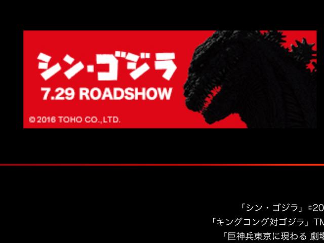 File:Godzilla resurgence roadshowimage.png