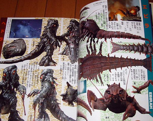File:Godzilla Final Wars Hedorah and Ebirah Magazine.JPG