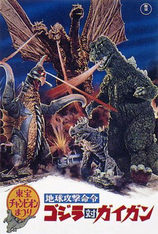 File:Godzilla vs. Gigan Poster Japanese Toho Championship Festival.png