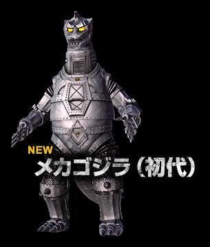 File:MechaGodzilla PS4 New.png