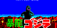 Fierce Dragon Godzilla: Metropolis Destruction!!