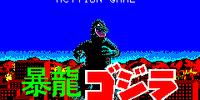 Fierce Dragon Godzilla: Metropolis Destruction!!