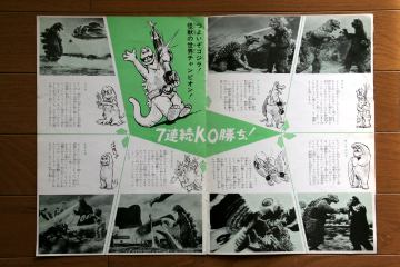 File:1971 MOVIE GUIDE - GHIDORAH, THE THREE-HEADED MONSTER thin pamphlet PAGES 2.jpg