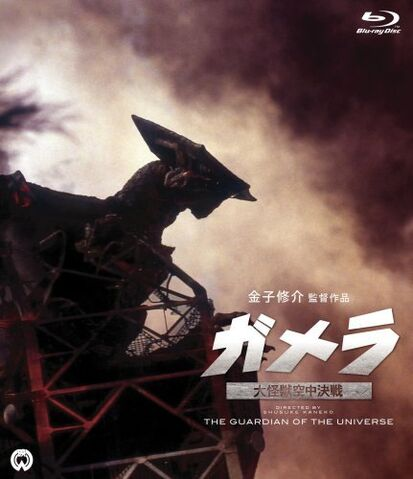 File:Gamera Guardian of the Universe Japanese Blu-ray Cover.jpg