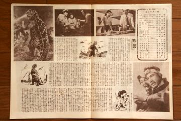 File:1954 MOVIE GUIDE - GODZILLA PAGES 2.jpg