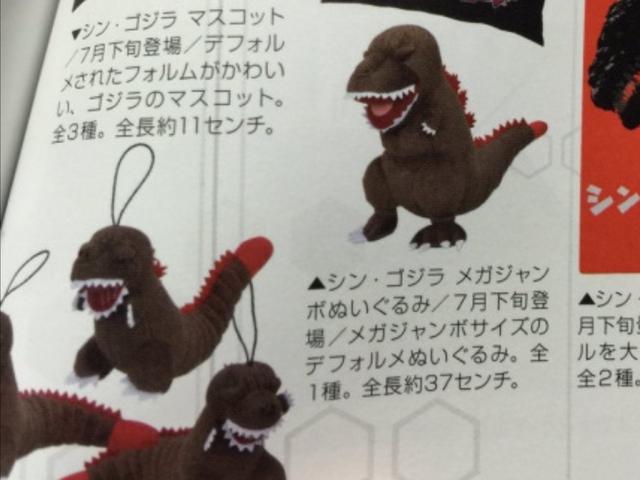 File:Tiny Shingoji plushe toys.png