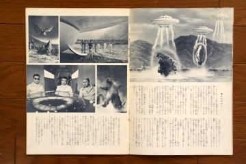 File:1971 MOVIE GUIDE - TOHO CHAMPION FESTIVAL INVASION OF ASTRO-MONSTER PAGES 1.jpg