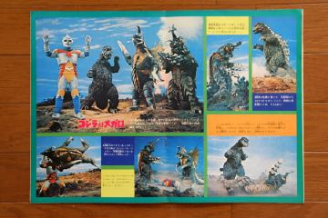 File:1973 MOVIE GUIDE - GODZILLA VS. MEGALON PAGES 3.jpg