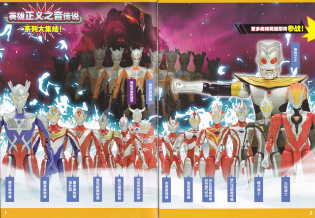 File:Ultraman Catalog.png