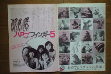 File:1974 MOVIE GUIDE - GODZILLA VS. MECHAGODZILLA thin pamphlet PAGES 3.jpg