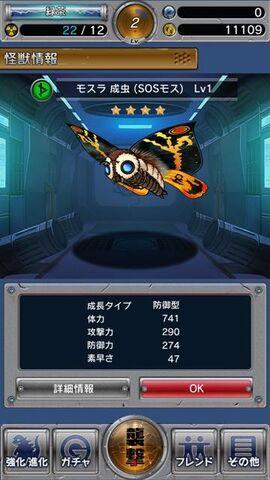 File:GKC Mothra Imago 2003.jpg