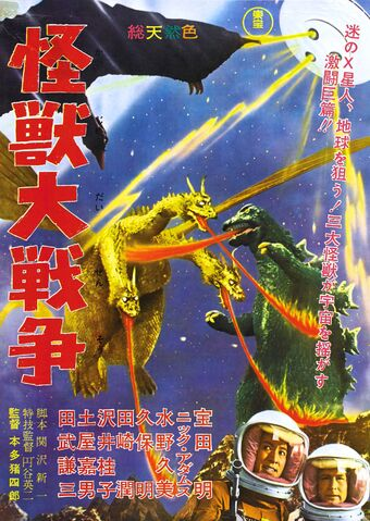 File:Monster Zero 1965.jpg