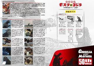File:Mothra vs. Godzilla 50th Anniversary 2.jpg