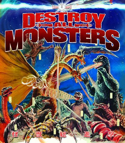 File:Godzilla Movie DVDs - Destroy All Monsters -Media Blasters-.jpg