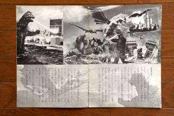 File:1972 MOVIE GUIDE - GODZILLA BLITZ BATTLE PAGES 3.jpg