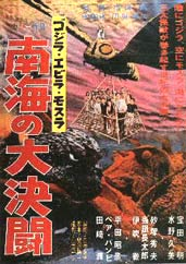 File:Ebirah, Horror of the Deep Poster B.jpg