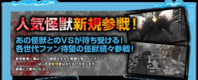 File:Godzilla VS img 01.png