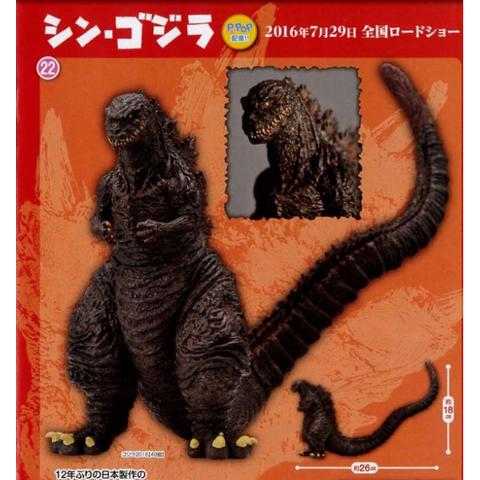 File:Sega prize Godzilla resurgence.png