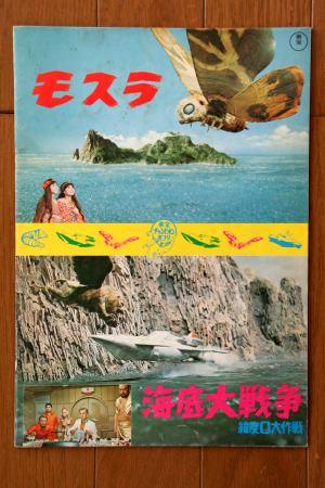 File:1974 MOVIE GUIDE - MOTHRA TOHO CHAMPIONSHIP FESTIVAL.jpg