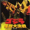 Godzilla Kaiju Daikessen full
