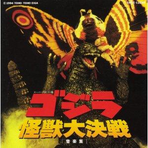 File:Godzilla Kaiju Daikessen full.jpg