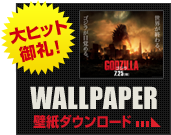 File:Godzilla-Movie.jp - Wallpaper new.png