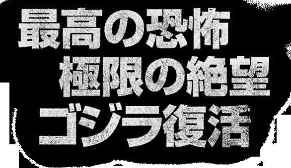File:Godzilla-Movie.jp - Copy1.png