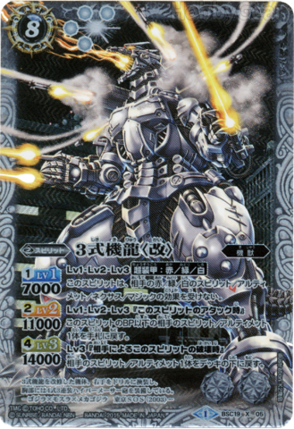 File:Battle Spirits Modified Type-3 Kiryu Card.png